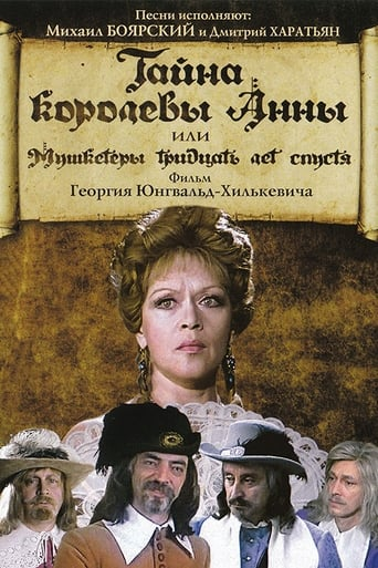 Poster of The Secret of Queen Anna or Musketeers 30 Years Later