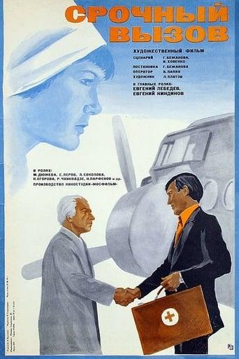 Poster of Срочный вызов