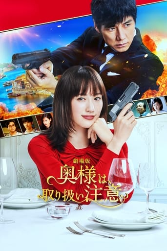 Poster of Caution, Hazardous Wife: The Movie