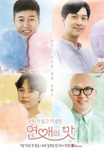 Poster of Taste of Love