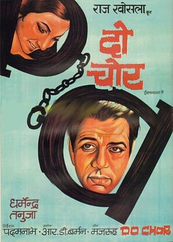 Poster of Do Chor