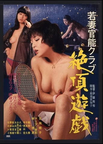 Wakazuma kannō kurabu: zetchō yūgi