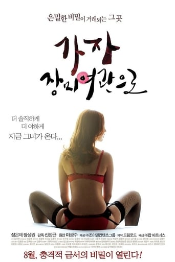 Poster of Let's Go To Rose Motel