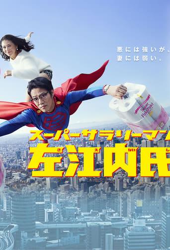 Poster of Super Salaryman Mr. Saenai