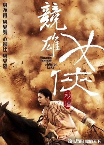 Poster of 竞雄女侠·秋瑾