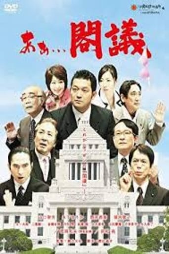Poster of Aa... kakugi