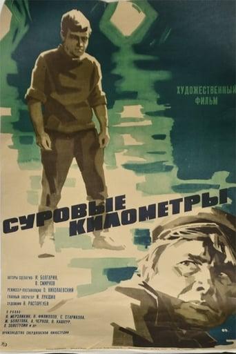 Poster of Harsh Kilometers