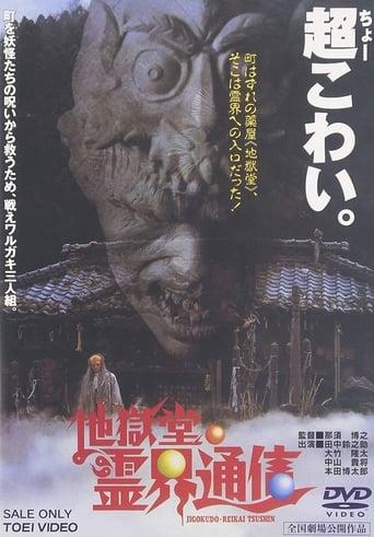 Poster of Jigokudo Spiritual Press