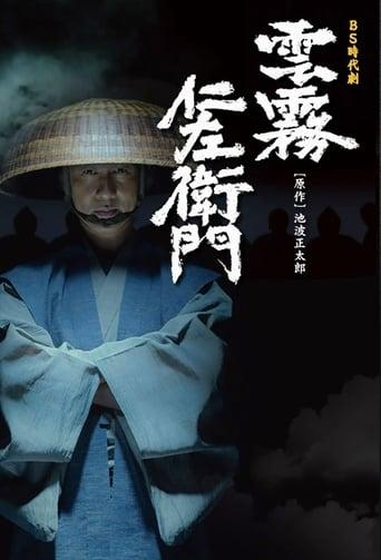 Poster of Kumokiri Nizaemon