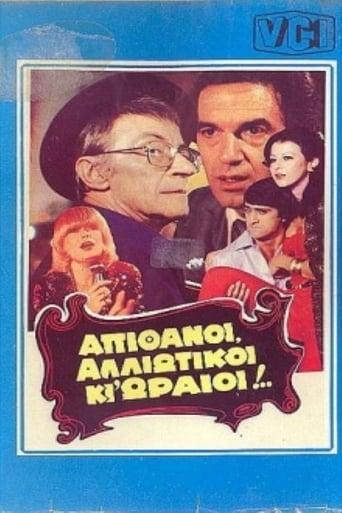 Poster of Απίθανοι αλλοιώτικοι κι ωραίοι....