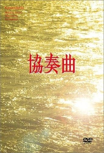 Poster of 協奏曲
