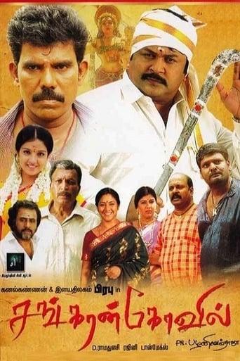 Poster of Sankarankovil