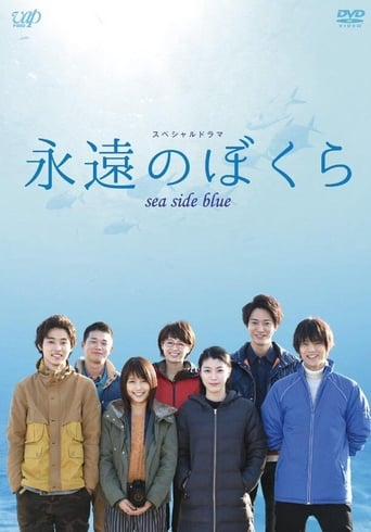 Poster of Sea Side Blue