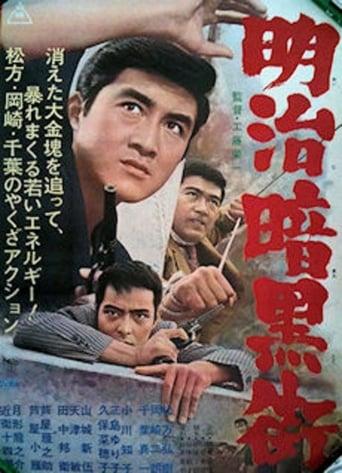 Yakuza G-Men