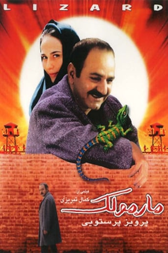 Poster of مارمولک