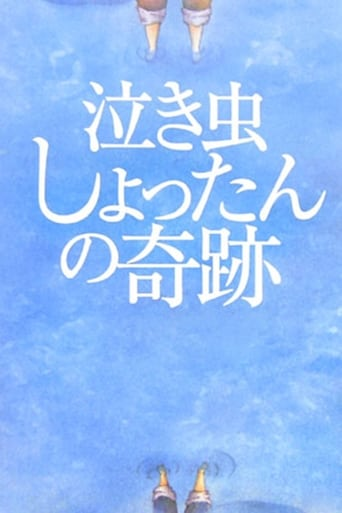 Nakimushi Shottan no Kiseki poster