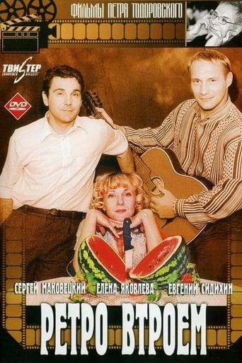 Poster of Retro threesome