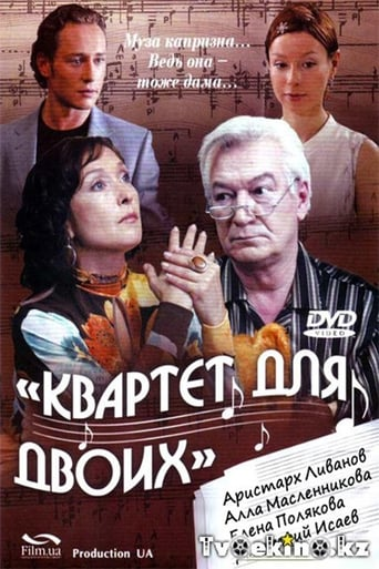 Poster of Quartet for two