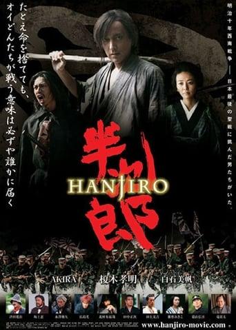 Poster of Hanjiro