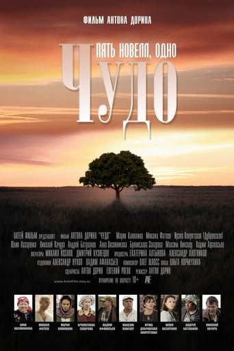 Poster of Чудо
