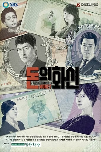 Poster of Incarnation of Money