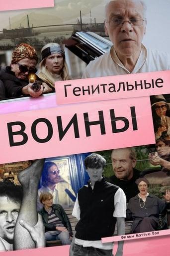 Poster of Генитальные воины
