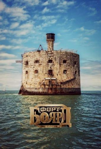 Poster of Fort Boyard Russia