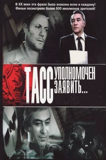 Poster of TASS Is Authorized to Declare...