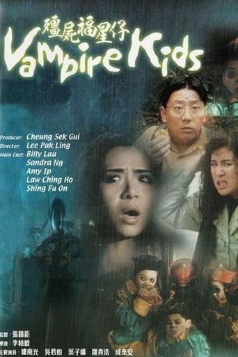 Poster of 殭屍福星仔