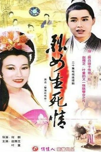 Poster of 新孽海花传奇