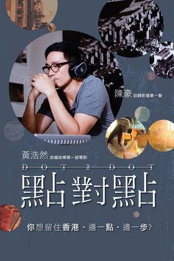 Poster of Dot 2 Dot