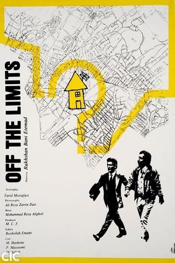 Poster of خارج از محدوده