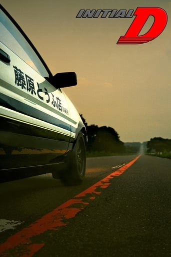 Poster of Initial D