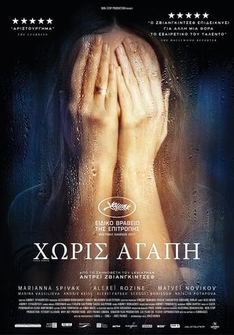 Poster of Χωρίς Αγάπη