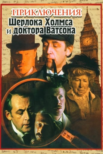 Poster of The Adventures of Sherlock Holmes and Dr. Watson