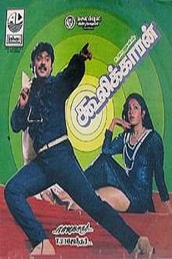 Poster of Coolikkaran