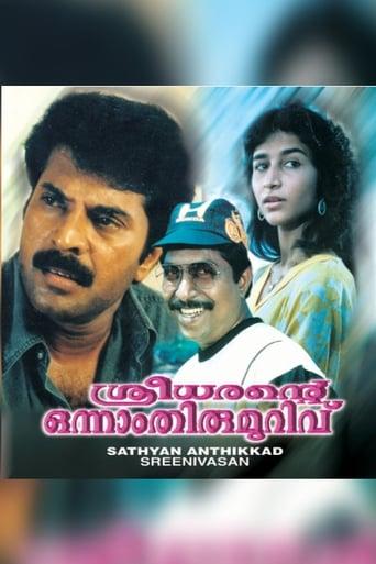Poster of Sreedharante Onnam Thirumurivu