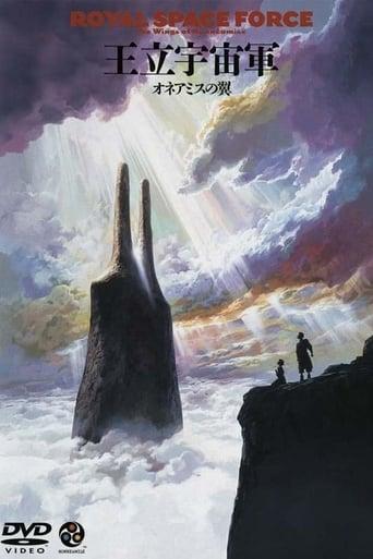 Poster of 王立宇宙軍 オネアミスの翼