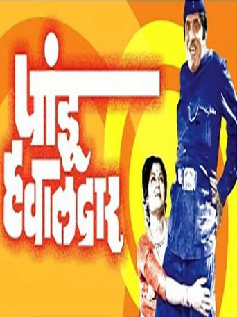 Poster of Pandu Hawaldar