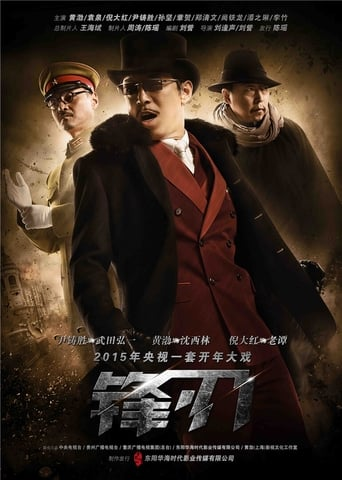 Poster of 锋刃