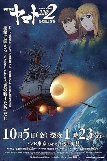 Poster of Space Battleship Yamato 2202: Warriors of Love