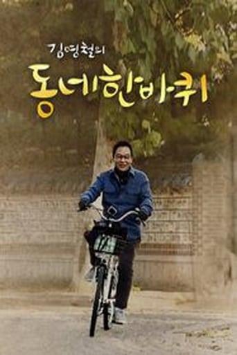 Poster of 김영철의 동네 한 바퀴