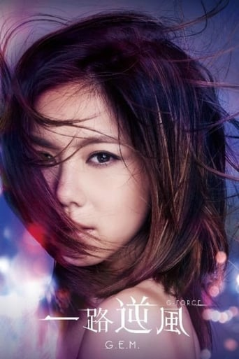 Poster of G.E.M.: G-Force