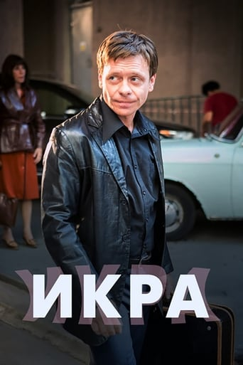 Poster of Икра