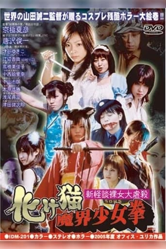 Poster of Female High-School Student Squadron vs. Rippers