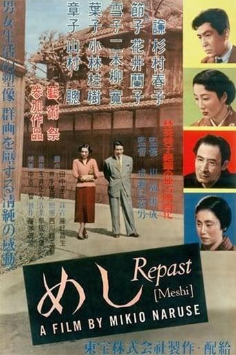Poster of めし