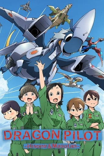 Poster of Dragon Pilot: Hisone and Masotan