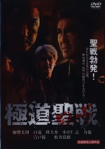 Poster of Gokudô seisen: Jihaado