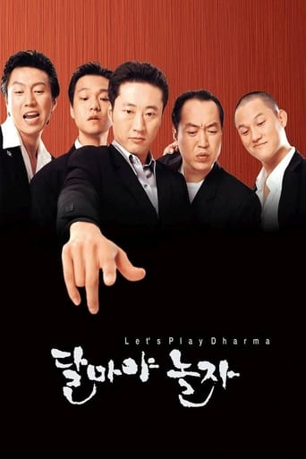 Poster of 달마야 놀자