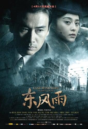 Poster of East Wind Rain